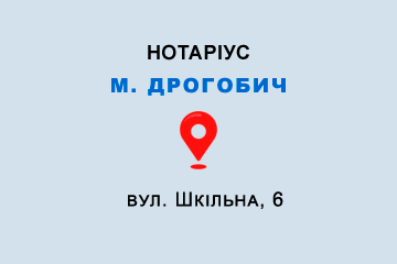 Приватний нотаріус Монастирська Мирослава Мирославівна