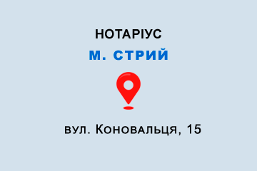 Приватний нотаріус Навальковська Мирослава Миколаївна