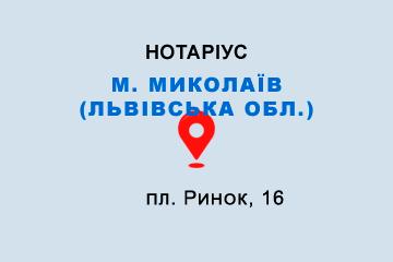 Нотаріус Недомірко Галина Володимирівна