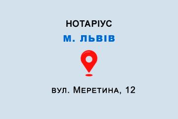Приватний нотаріус Окіс Ірина Степанівна