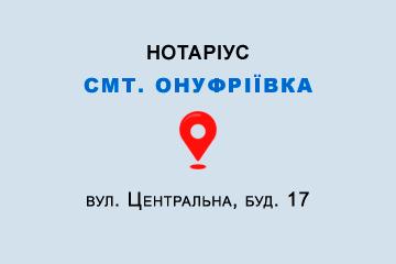 Нотаріус Оніщенко Алла Анатоліївна