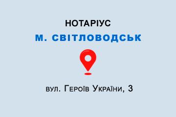 Нотаріус Панченко Наталія Володимирівна