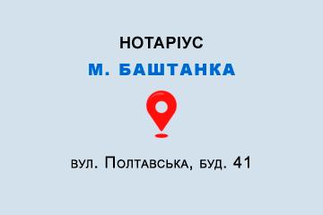 Нотаріус Павлова Олена Володимирівна