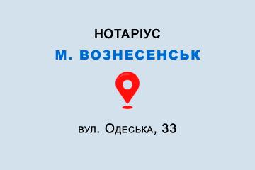 Приватний нотаріус Плющ Світлана Володимирівна