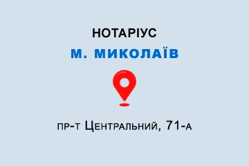 Приватний нотаріус Поліщук Людмила Володимирівна