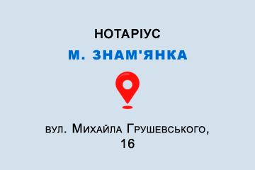 Приватний нотаріус Поляков Олександр Олександрович