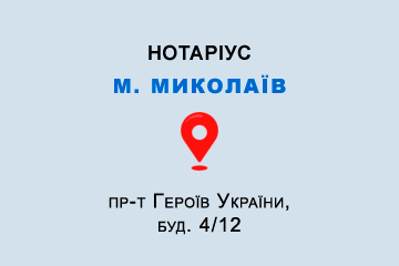 Приватний нотаріус Постарниченко Наталія Володимирівна