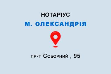 Приватний нотаріус Приходько Яніна Олександрівна
