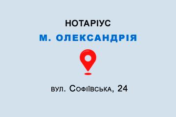 Приватний нотаріус Приходько Олександр Вікторович
