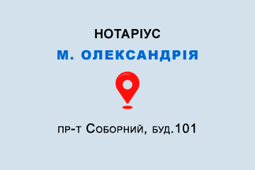 Приватний нотаріус Приходько Ольга Миколаївна