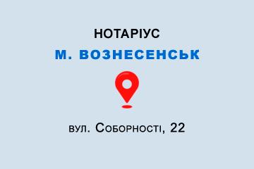 Приватний нотаріус Прокопчук Валентина Дмитрівна
