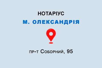 Приватний нотаріус Радова Світлана Володимирівна