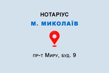 Приватний нотаріус Рибачук Ольга Володимирівна