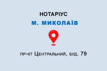 Приватний нотаріус Руда Оксана Миколаївна