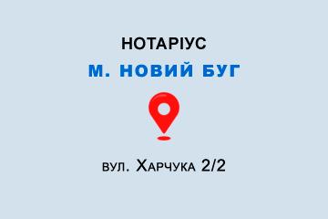 Приватний нотаріус Самойленко Сергій Миколайович