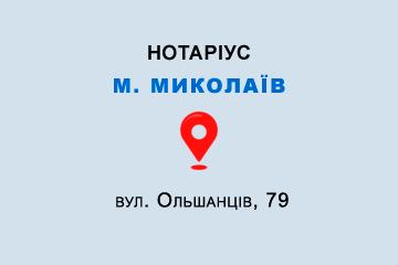 Приватний нотаріус Сапега Олена Петрівна