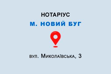 Приватний нотаріус Савченко Алла Володимирівна
