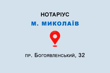 Приватний нотаріус Савченко Ігор Миколайович