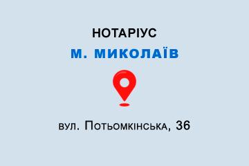 Приватний нотаріус Середа Олена Олександрівна