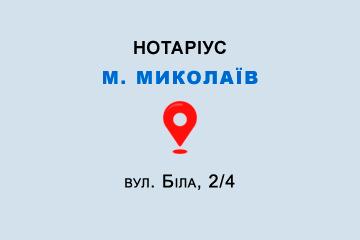 Нотаріус Шаталюк Сергій Дмитрович
