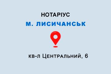 Нотаріус Шенцев Володимир Володимирович