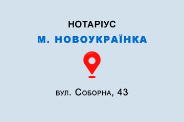 Нотаріус Шевченко Наталія Григорівна