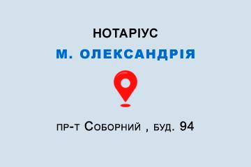 Приватний нотаріус Школа Олена Миколаївна