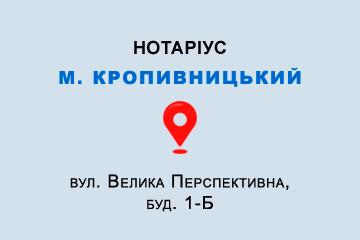 Приватний нотаріус Шполянська Анастасія Олександрівна