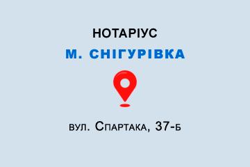 Приватний нотаріус Шульга Тетяна Володимирівна
