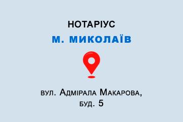 Приватний нотаріус Швейнова Наталя Сергіївна