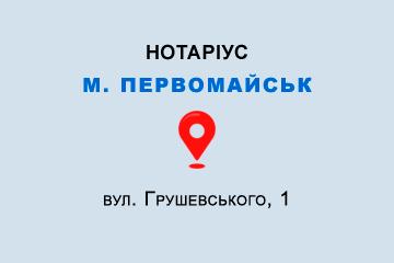 Нотаріус Сіраченко Тетяна Петрівна