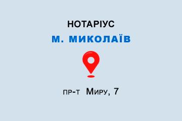Приватний нотаріус Сірякова Олена Вікторівна
