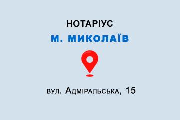 Приватний нотаріус Скорик Юлія Вікторівна