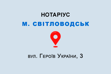 Нотаріус Скрипка Ольга Михайлівна