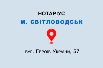 Приватний нотаріус Соломоненко Лариса Василівна