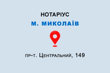Приватний нотаріус Ставнича Ірина Олександрівна