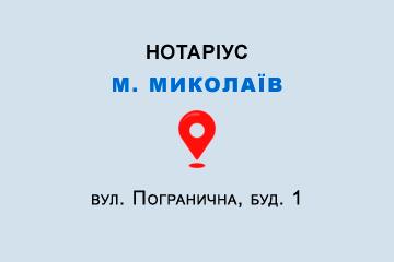 Приватний нотаріус Свіржевська Тетяна Борисівна