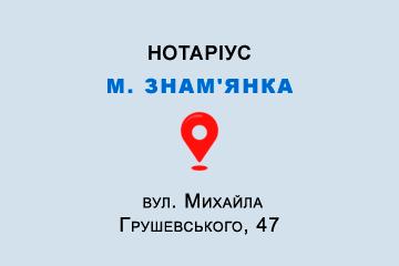 Приватний нотаріус Тепляков Віктор Михайлович