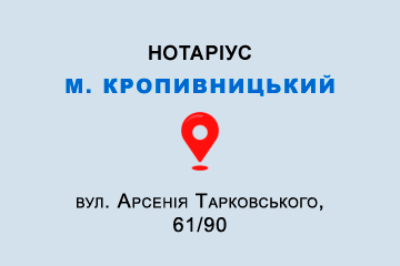 Приватний нотаріус Тєрєхова Світлана Володимирівна