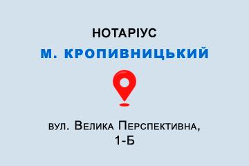 Приватний нотаріус Степанова Наталя Миколаївна