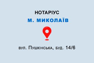 Нотаріус Ткаченко Юлія Геннадіївна