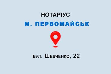 Приватний нотаріус Ткаченко Ніна Володимирівна