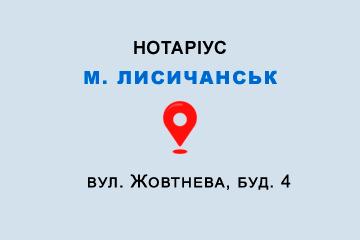 Приватний нотаріус Топчий Наталія Володимирівна