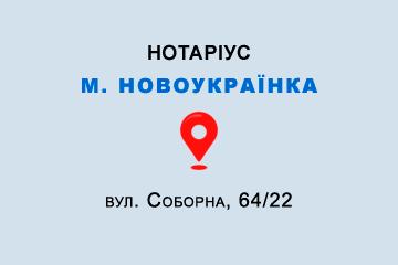 Приватний нотаріус Українська Наталія Михайлівна
