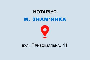 Приватний нотаріус Українська Наталя Анатоліївна