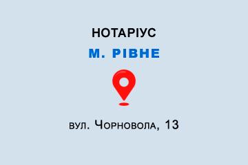 Приватний нотаріус Василюта Любов Адамівна