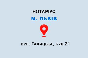 Приватний нотаріус Задорожна Руслана Йосипівна