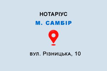 Приватний нотаріус Захарко Юрій Володимирович