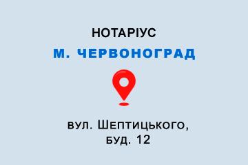 Нотаріус Заєць Микола Володимирович