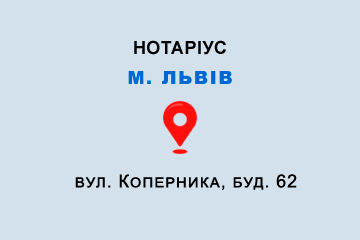 Приватний нотаріус Залецька Наталія Михайлівна